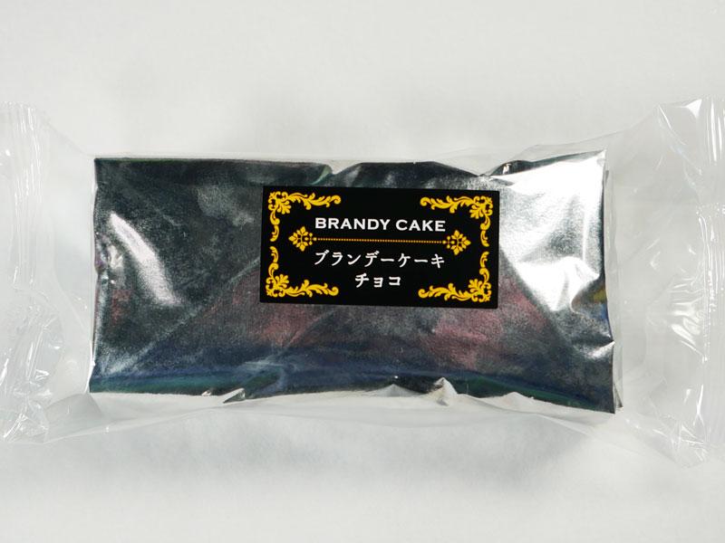 ブランデーケーキ(チョコ)